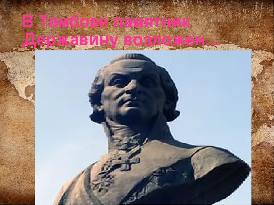 В Тамбове памятник Державину возложен…
