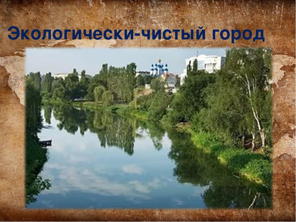 Экологически-чистый город