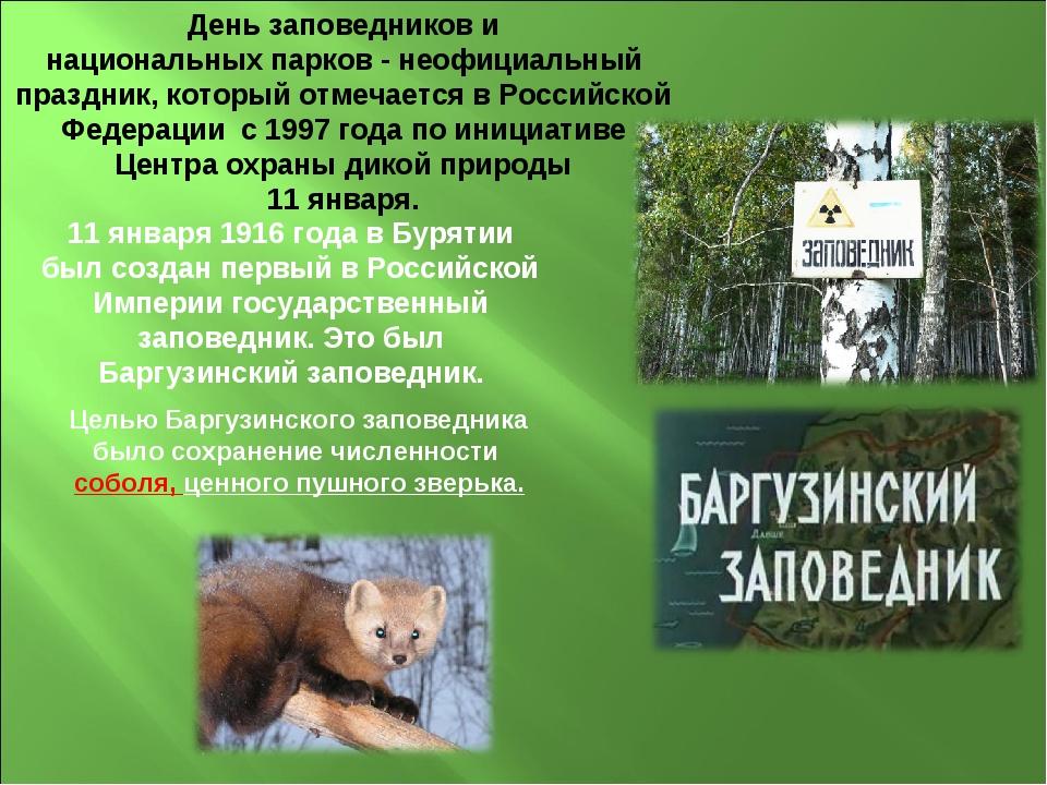 День заповедников и национальных парков - неофициальный праздник, который отм...