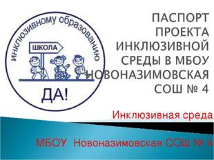 Инклюзивная среда МБОУ Новоназимовская СОШ № 4