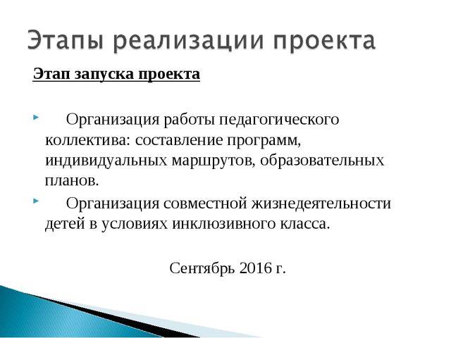 Этап запуска проекта Организация работы педагогического коллектива: составлен...