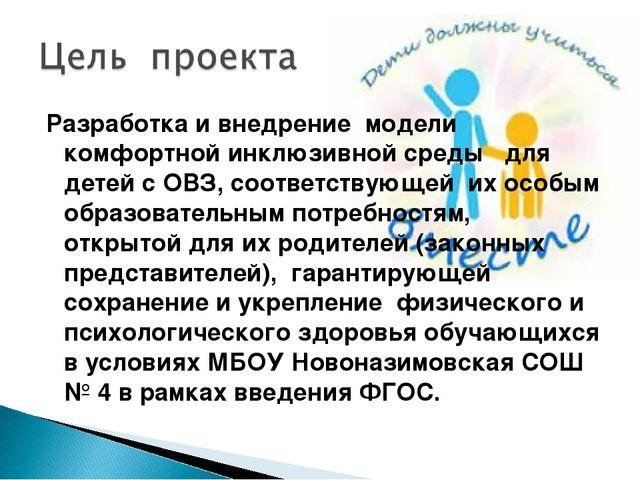 Разработка и внедрение модели комфортной инклюзивной среды для детей с ОВЗ, с...
