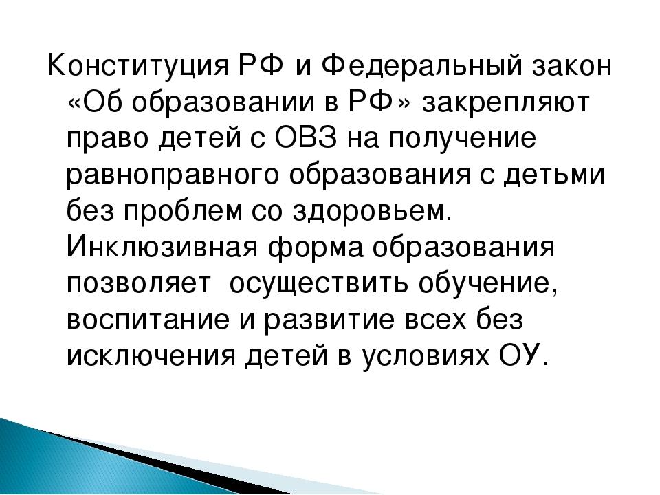 Конституция РФ и Федеральный закон «Об образовании в РФ» закрепляют право дет...