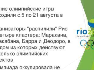 """Летние олимпийские игры проходили с 5 по 21 августа в Рио Организаторы """"расп"""