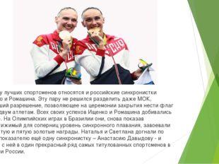 К числу лучших спортсменов относятся и российские синхронистки Ищенко и Рома