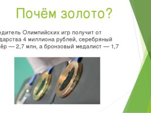 Почём золото? Победитель Олимпийских игр получит от государства 4 миллиона ру