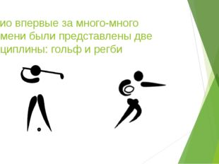 В Рио впервые за много-много времени были представлены две дисциплины: гольф