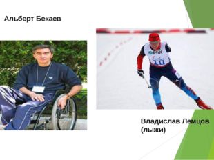 Альберт Бекаев Владислав Лемцов (лыжи)