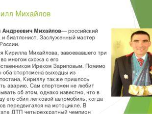 Кирилл Михайлов Кирилл Андреевич Михайлов— российский лыжник и биатлонист. За