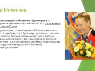 Анна Миленина Анна Александровна Миленина (Бурмистрова— многократная чемпион