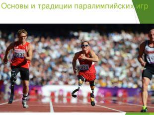 Основы и традиции паралимпийских игр