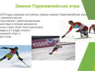 Зимние Паралимпийские игры В 1976 году в Швеции состоялись первые зимние Пара