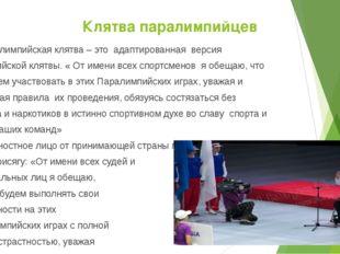 Клятва паралимпийцев Паралимпийская клятва – это адаптированная версия Олимпи