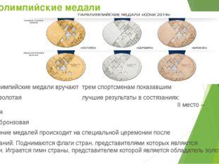 Параолимпийские медали Параолимпийские медали вручают трем спортсменам показа
