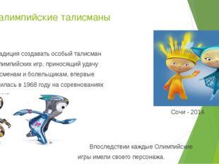 Паралимпийские талисманы Традиция создавать особый талисман Паралимпийских иг