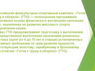 Всероссийский физкультурно-спортивный комплекс «Готов ктруду иобороне» (ГТО
