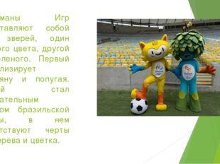 Талисманы Игр представляют собой двух зверей, один желтого цвета, другой — зе