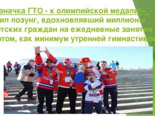 «От значка ГТО - к олимпийской медали!», - так гласил лозунг, вдохновлявший м