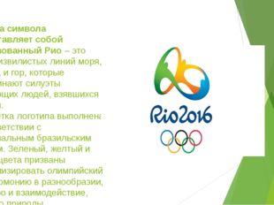 Основа символа представляет собой стилизованный Рио – это образ извилистых ли