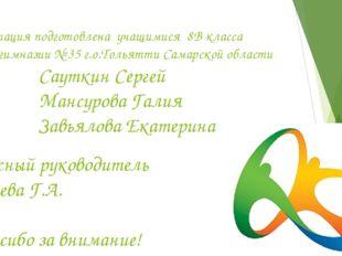 Презентация подготовлена учащимися 8В класса МБУ гимназии № 35 г.о.Тольятти С