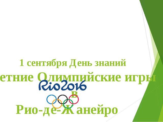 1 сентября День знаний Летние Олимпийские игры в Рио-де-Жанейро