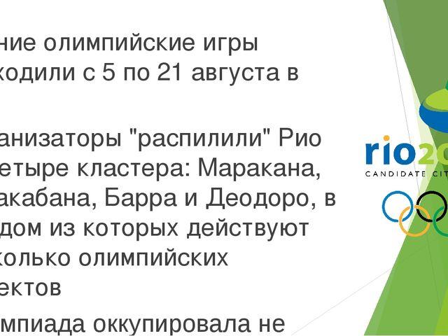 """Летние олимпийские игры проходили с 5 по 21 августа в Рио Организаторы """"расп..."""