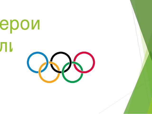 Герои олимпиады