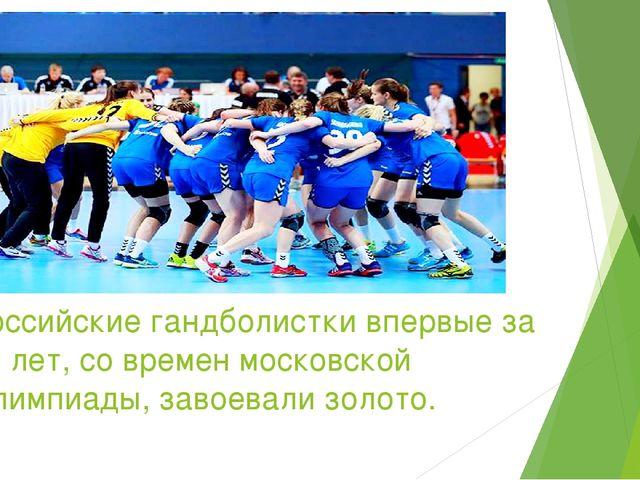 Российские гандболистки впервые за 36 лет, со времен московской Олимпиады, за...