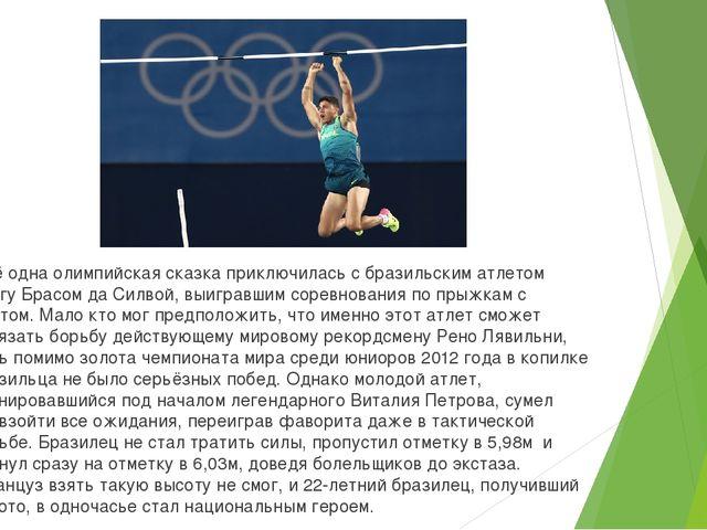 Ещё одна олимпийская сказка приключилась с бразильским атлетом Тиагу Брасом...