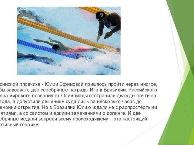 Российской пловчихе - Юлии Ефимовой пришлось пройти через многое, чтобы заво...