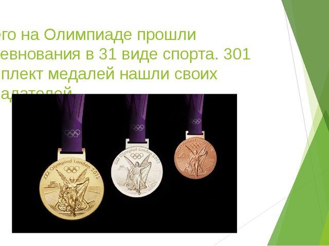 Всего на Олимпиаде прошли соревнования в 31 виде спорта. 301 комплект медалей...