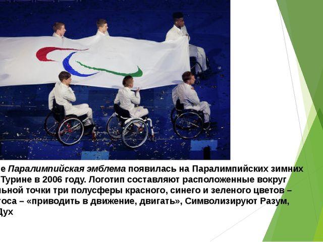 ВпервыеПаралимпийская эмблемапоявилась на Паралимпийских зимних играх в Тур...