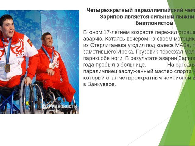 Четырехкратный параолимпийский чемпион Ирек Зарипов является сильным лыжником...