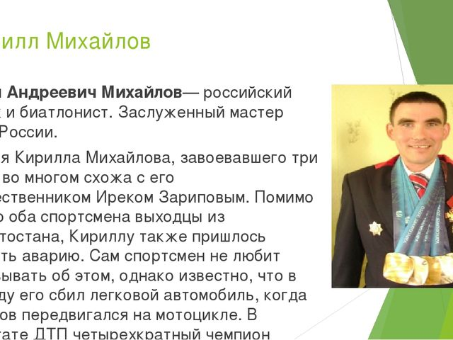 Кирилл Михайлов Кирилл Андреевич Михайлов— российский лыжник и биатлонист. За...
