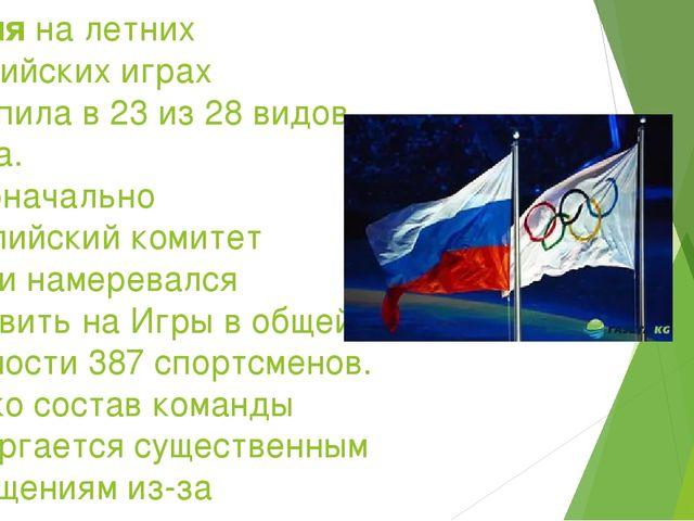 Россия на летних олимпийских играх выступила в 23 из 28 видов спорта. Первона...