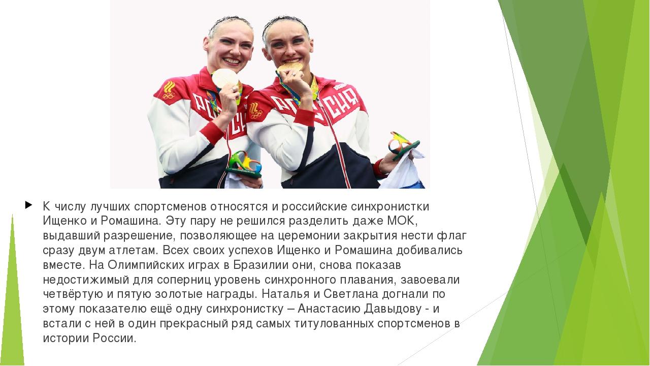 К числу лучших спортсменов относятся и российские синхронистки Ищенко и Рома...