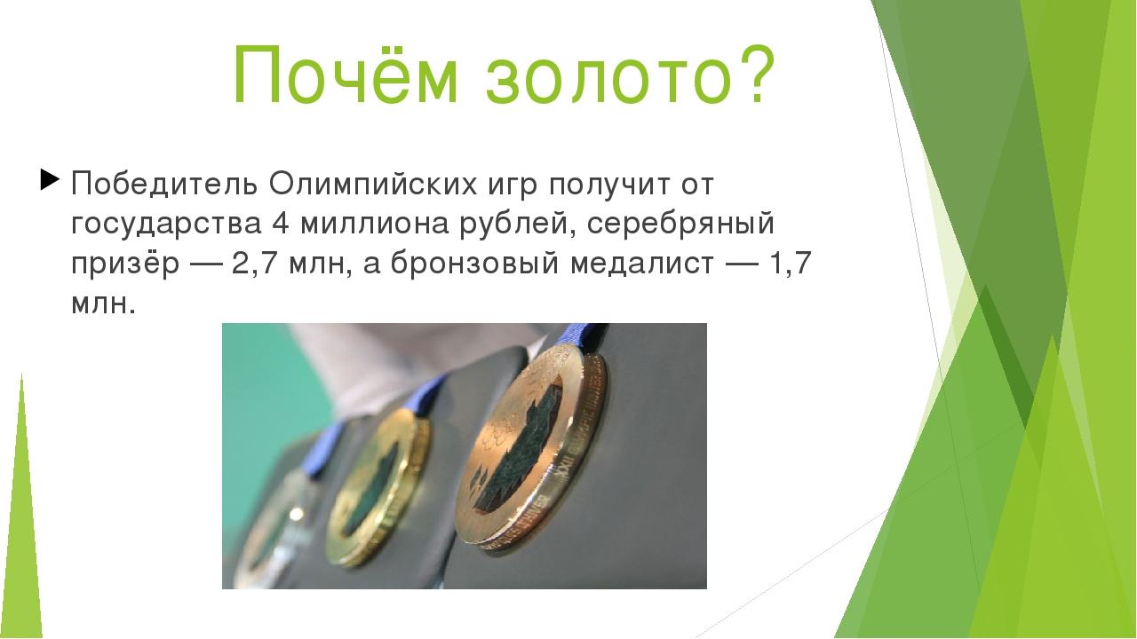 Почём золото? Победитель Олимпийских игр получит от государства 4 миллиона ру...