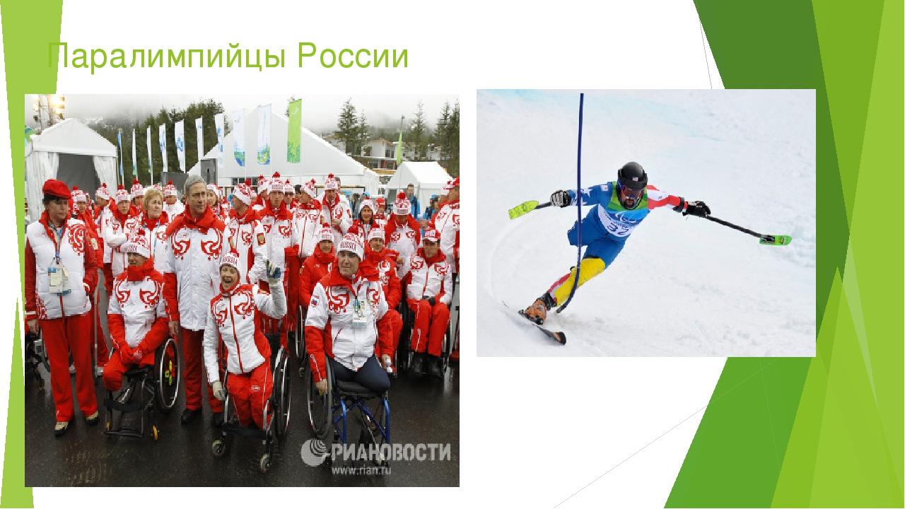 Паралимпийцы России