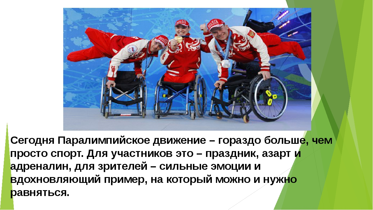 Сегодня Паралимпийское движение – гораздо больше, чем просто спорт. Для участ...