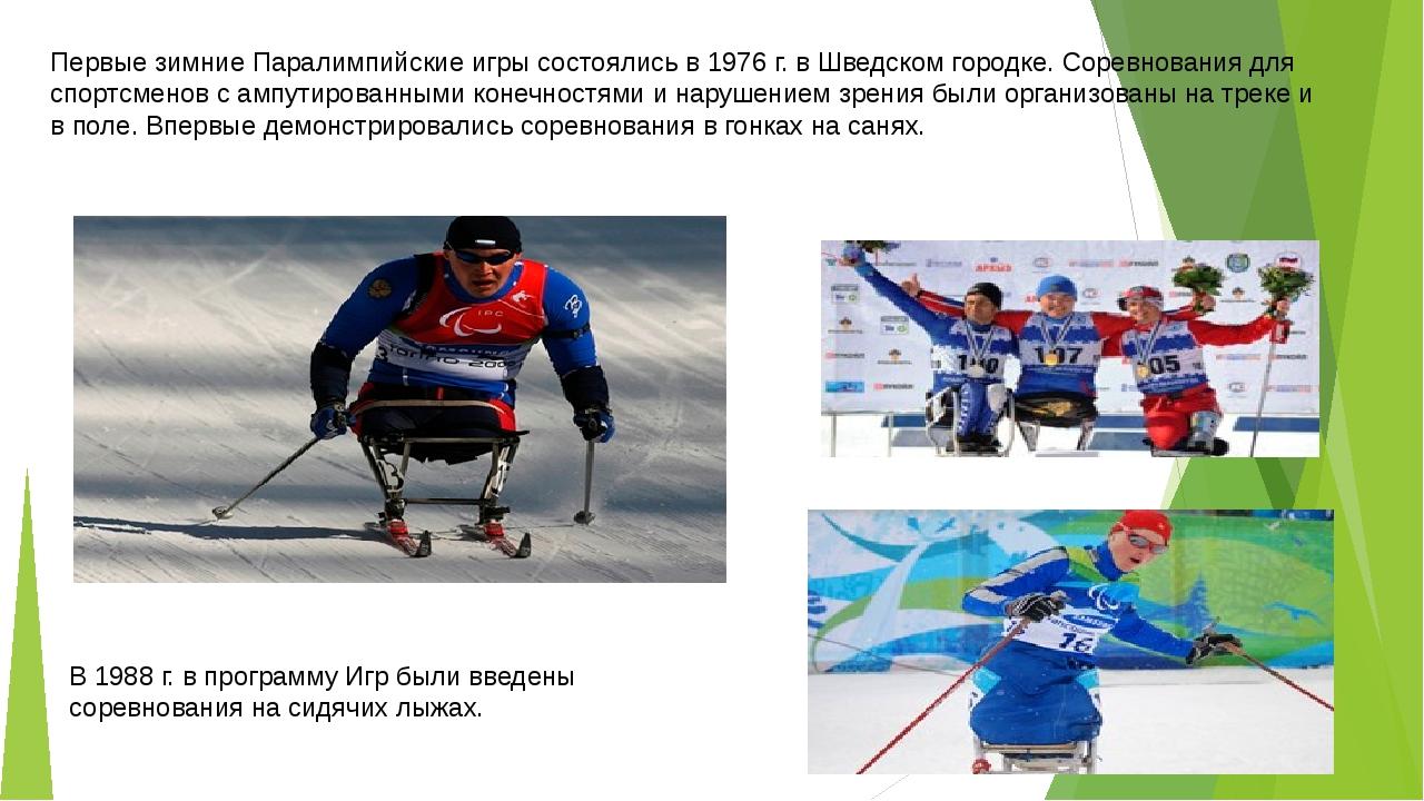 Первые зимние Паралимпийские игры состоялись в 1976 г. в Шведском городке. Со...