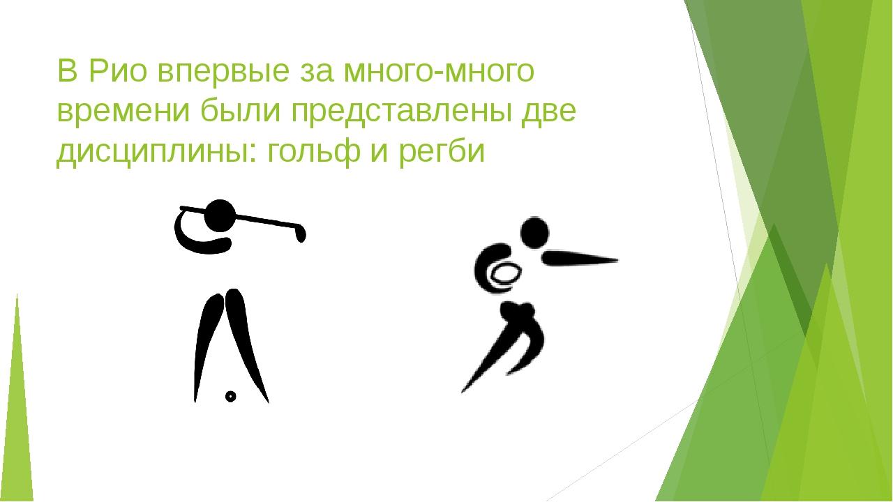 В Рио впервые за много-много времени были представлены две дисциплины: гольф...