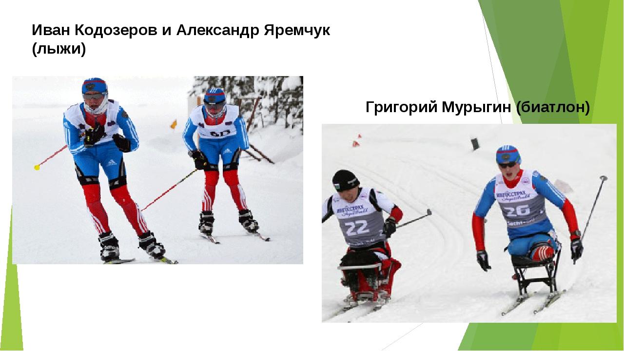 Иван Кодозеров и Александр Яремчук (лыжи) Григорий Мурыгин (биатлон)