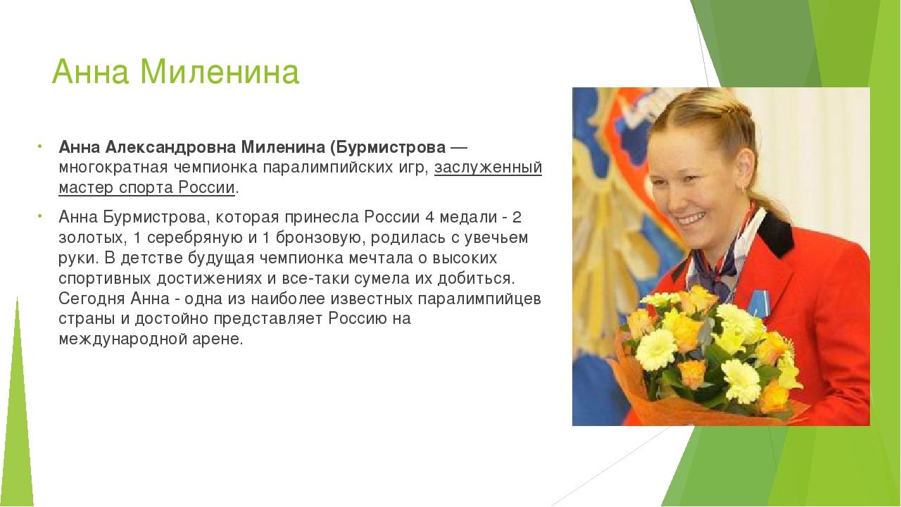 Анна Миленина Анна Александровна Миленина (Бурмистрова— многократная чемпион...