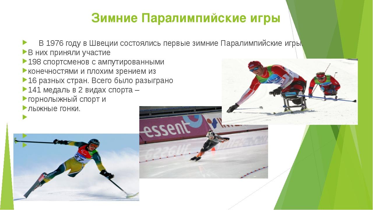 Зимние Паралимпийские игры В 1976 году в Швеции состоялись первые зимние Пара...