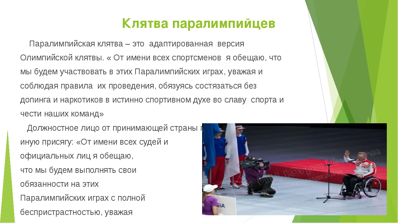 Клятва паралимпийцев Паралимпийская клятва – это адаптированная версия Олимпи...