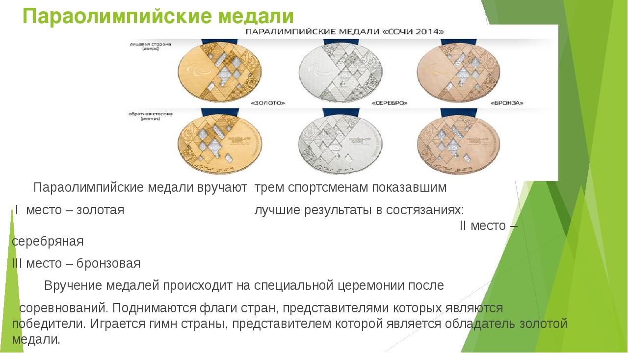 Параолимпийские медали Параолимпийские медали вручают трем спортсменам показа...