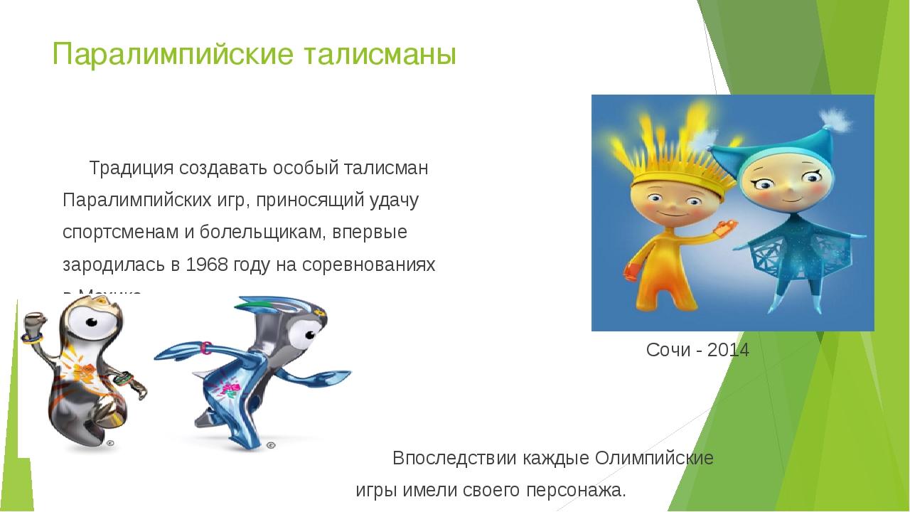 Паралимпийские талисманы Традиция создавать особый талисман Паралимпийских иг...