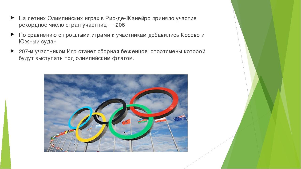 На летних Олимпийских играх в Рио-де-Жанейро приняло участие рекордное число...