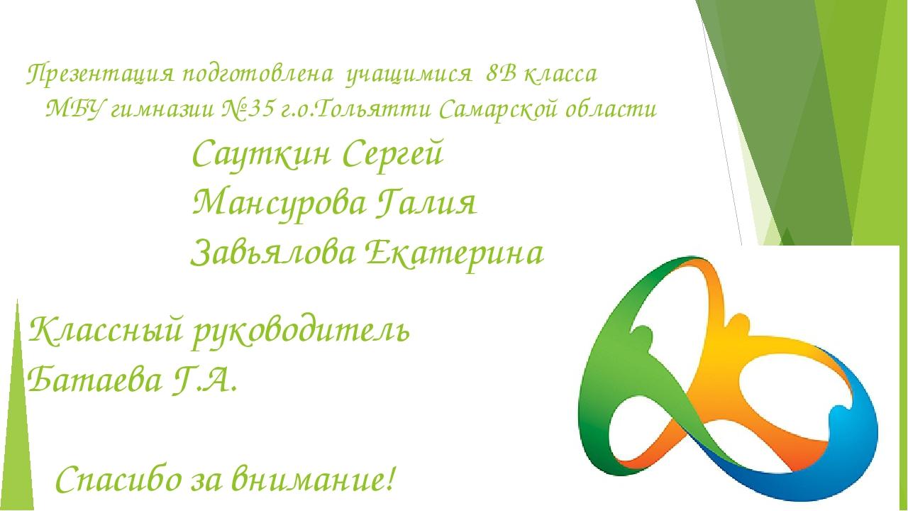 Презентация подготовлена учащимися 8В класса МБУ гимназии № 35 г.о.Тольятти С...