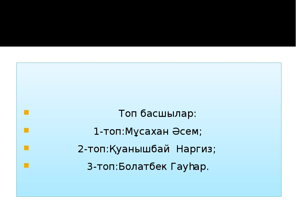Топ басшылар: 1-топ:Мұсахан Әсем; 2-топ:Қуанышбай Наргиз; 3-топ:Болатбек Гау...